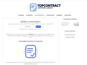 TopContract