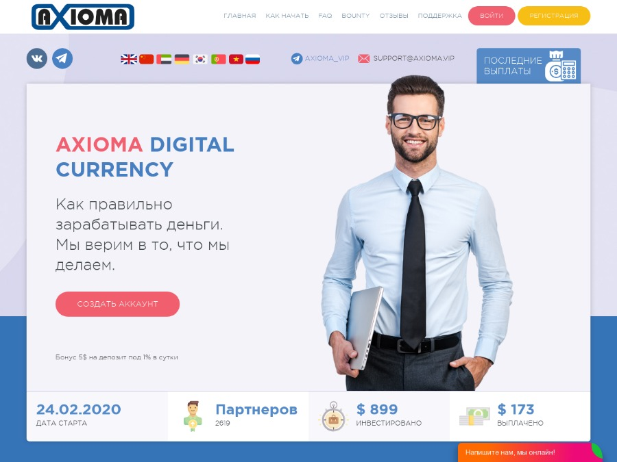 AXIOMA DIGITAL CURRENCY